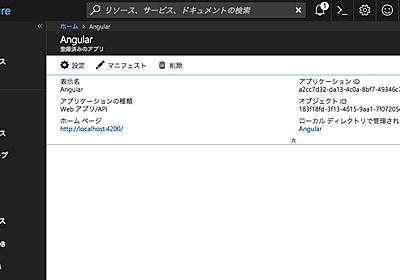 Angular と Azure Active Directory の利用 - albatrosary's blog