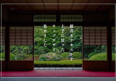 縦書きテキストを上手に取り入れたイケてるウェブサイト5選 | 東京上野のWeb制作会社LIG