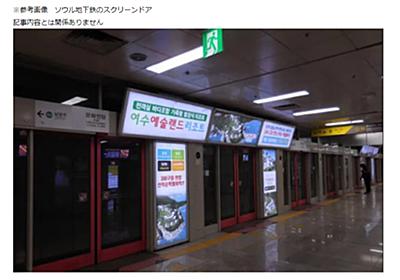 ソウル地下鉄にあるという「日本人を屠殺しよう」という看板について - 電脳塵芥