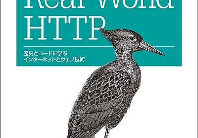O'Reilly Japan - Real World HTTP ミニ版