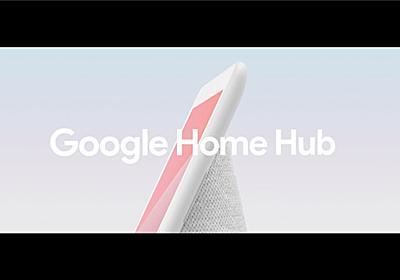 新たなおうちのAI仕切り人、Google Home Hub! 価格は149ドル #madebygoogle | ギズモード・ジャパン