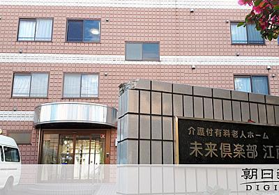 破綻招いた異常経営 会計操作に巨額報酬、創業者は沈黙:朝日新聞デジタル