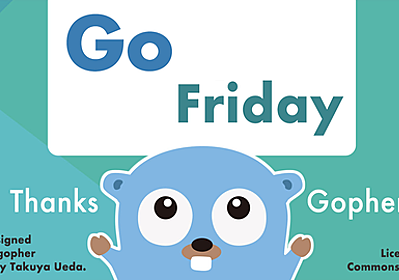 Go Fridayこぼれ話:非公開(unexported)な機能を使ったテスト #golang - Mercari Engineering Blog