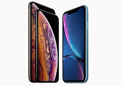 新iPhoneは「Max」含む3機種、特徴は Apple発表内容まとめ - ITmedia NEWS