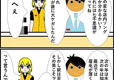 4コママンガ 「店内BGMの不思議2」無心バイト!フランネル - 日々を駆け巡るoyayubiSANのブログ