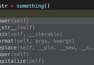 PythonとType Hintsで書くバックエンド | メルカリエンジニアリング