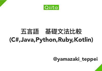 五言語 基礎文法比較(C#,Java,Python,Ruby,Kotlin) - Qiita