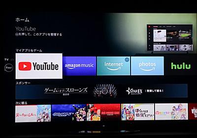 【ミニレビュー】Fire TVでYouTubeアプリが使えるようになったのでインストールしてみた - AV Watch