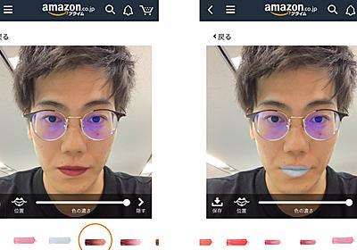 アマゾン、AIバーチャルメイク機能を導入。これは便利 | Ledge.ai