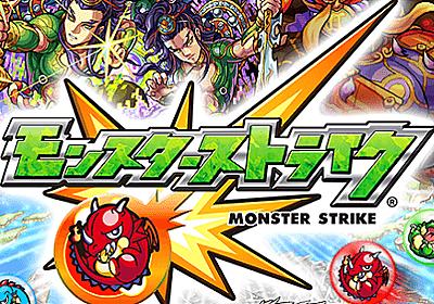 【モンスターストライク】12月20日(火)15:00頃より 「ランスロット」「ランスロットX」獣神化!   オクトバ