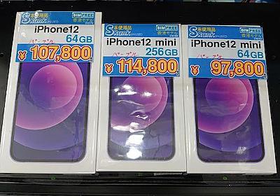 【取材】海外版iPhoneはなぜ人気?中古端末販売大手イオシスに聞いてみた - iPhone Mania