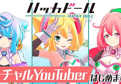 DeNAもVTuber参入、「ハッカドール1号・2号・3号」がデビュー! |         Mogura VR - 国内外のVR/AR/MR最新情報