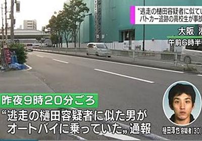 痛いニュース(ノ∀`) : 「逃走容疑者に似ている」 通報受けパトカー追跡、間違われたバイクの高校生が事故で死亡 - ライブドアブログ
