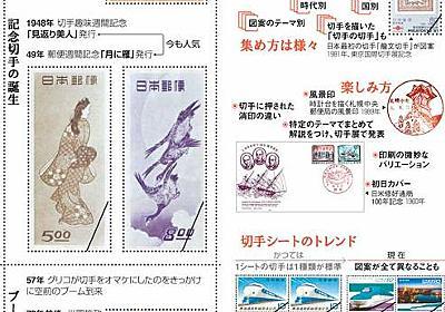 懐かしの趣味「切手収集」根強い人気 新たな楽しみ方も:朝日新聞デジタル