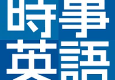 RNN時事英語辞典-ニュースの翻訳・学習に便利な英和辞書・和英辞書