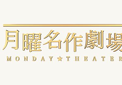 ドラマ特別企画 西村京太郎サスペンス 十津川警部シリーズ3 伊豆踊り子号殺人迷路 TBSテレビ:月曜名作劇場