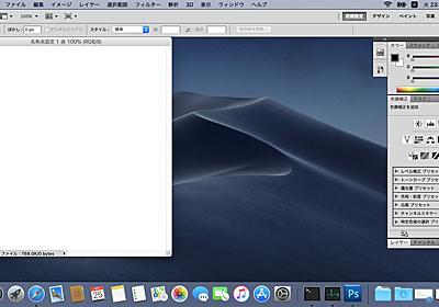 macOS Mojave でAdobe CSシリーズを使う手順