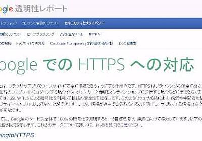 Google、トラフィックの暗号化状況を透明性レポートに追加 - ITmedia NEWS