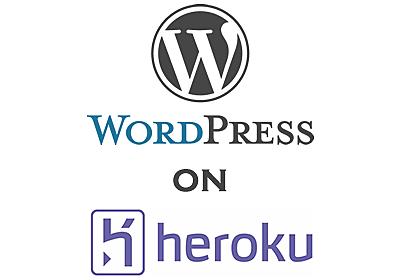 WordPressのブログをherokuで立ち上げて、何かメリットあるの? | mah365
