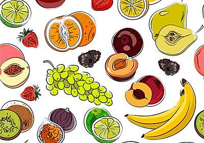 「果物を食べると太る」は誤解。糖質が怖くなくなるズルイ食べ方 | MYLOHAS