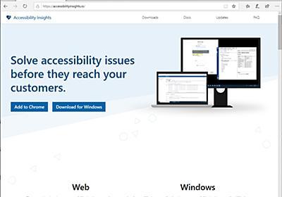 Microsoft、アプリのアクセシビリティ問題を調査する無償ツールをオープンソース化 - 窓の杜