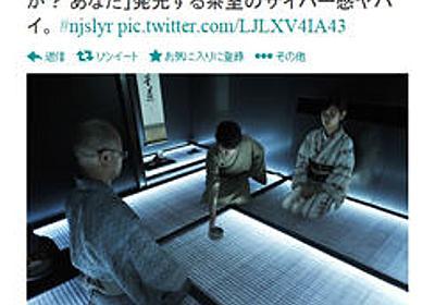 痛いニュース(ノ∀`) : 【画像】 タタミにLEDライトを埋め込むとサイバー感がヤバイと話題に - ライブドアブログ
