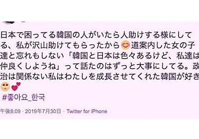 「日韓関係を諦めたくない」両国のTwitterユーザーがハッシュタグに込めた思い