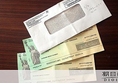 突然届き始めた15万円小切手 見えた「米国らしさ」 [新型コロナウイルス]:朝日新聞デジタル