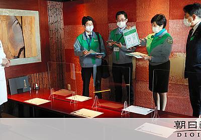 東京都、酒類提供「1人飲み」容認へ 午後5~7時限定 [新型コロナウイルス]:朝日新聞デジタル