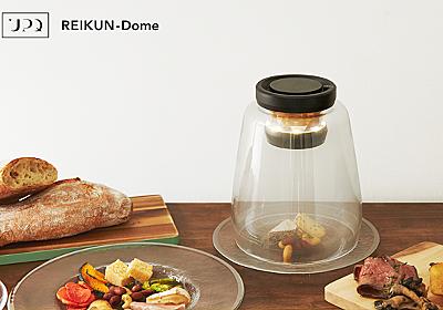 〜『ゼロからつくる』UPQ 家電開発プロジェクト〜 ひとり呑みをちょっと贅沢に 「REIKUN-Dome」 | GREEN FUNDING by T-SITE