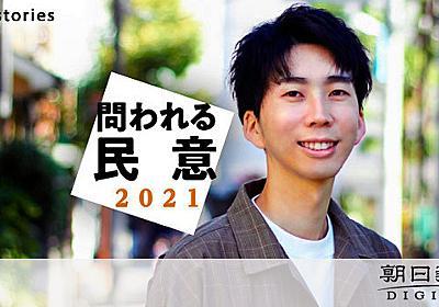 LGBTや夫婦別姓は票にならない? 少数者の問題にしたのは誰か:朝日新聞デジタル