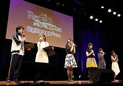 『リゼロ』最終回直前イベントで声優陣が作品に関われた喜びを語る   アニメイトタイムズ