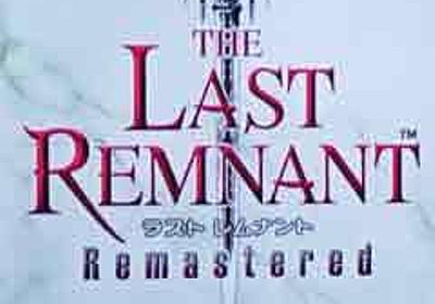 [TGS 2018]「THE LAST REMNANT Remastered」配信イベントの模様をレポート。実機プレイが初公開された - 4Gamer.net