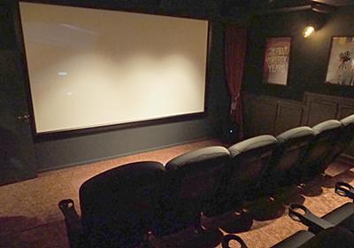"""夢の""""映画館付き住宅""""150型4Kシアターのある暮らしを先行体験した - AV Watch"""