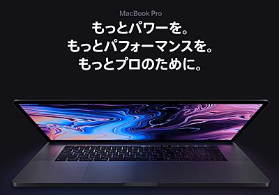速報:MacBook Pro新モデル発表。8コア Core i9初採用の歴代最速モデル - Engadget 日本版