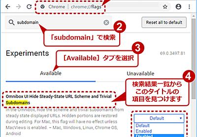 Google Chrome Ver.69でURLから消えたサブドメイン名を復活させる:Google Chrome完全ガイド - @IT