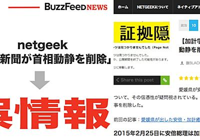 netgeek「朝日新聞が証拠隠滅」はデマ 加計学園の新文書めぐりネットで拡散