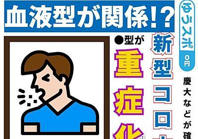 【新型コロナ】ウイルス感染で重症化リスクが高い血液型は何型!?慶大が発表 – News-政治-経済-事件系