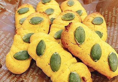 パンプキンスティック(米粉と甘酒) - パンとフクロウ*自家製天然酵母*