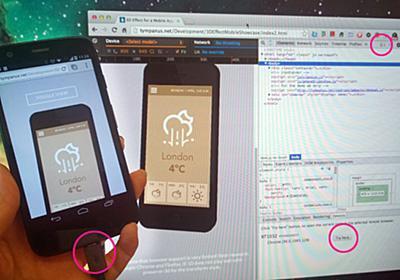 モバイルWeb開発に役立つ!Chrome DevToolsの新機能「デバイスモード」 | HTML5Experts.jp