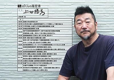 漁師、水産官僚、そして「魚の伝道師」に。大切なことは、現場にある 魚食普及活動家・上田勝彦の履歴書 - ぼくらの履歴書 トップランナーの履歴書から「仕事人生」を深掘り!