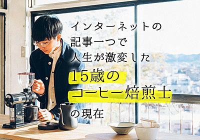 インターネットの記事一つで人生が激変した「15歳のコーヒー焙煎士」の現在 - イーアイデムの地元メディア「ジモコロ」