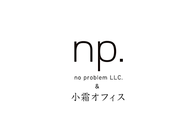 ミドルファネルが業界を変える | 小霜和也のブログ | noproblem LLC. & 小霜オフィス