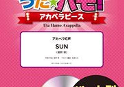 【アカペラ楽譜】SUN(星野 源)〔アカペラ6声〕 - エレヴァートミュージック エンターテイメント【合唱楽譜・器楽系楽譜出版販売】オンラインショップ