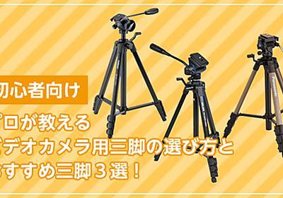 【初心者向け】プロが教えるビデオカメラ用三脚の選び方とおすすめ三脚3選! | モブスタ