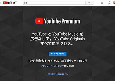 広告なし視聴できる「YouTube Premium」、日本でもスタート - ITmedia NEWS