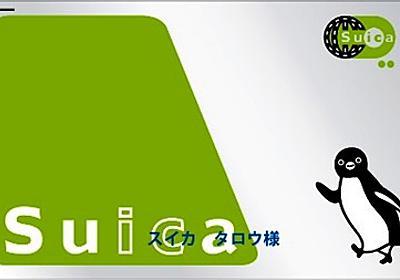 JR東、通勤定期値上げへ 割安のオフピーク定期導入も:朝日新聞デジタル