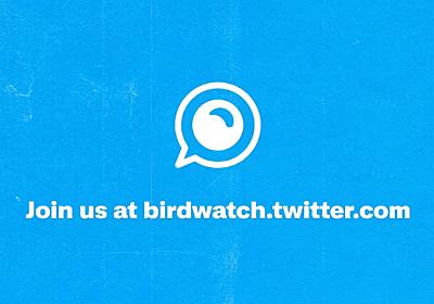 ユーザー間でフェイクツイートを抑止、Twitterが「Birdwatch」発表。 – すまほん!!