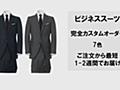 紳士服屋にZOZOショック、ZOZOのフルオーダースーツ参入で : 市況かぶ全力2階建