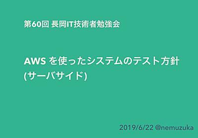 AWS を使ったシステムのテスト方針 #jawsug #jawsug_niigataken #nds60 - Speaker Deck